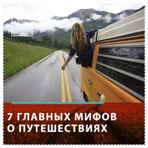 7 мифов о путешествиях