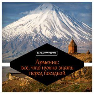Армения: плюсы и минусы направления