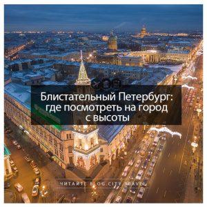 Блистательный Санкт-Петербург: где посмотреть на город с высоты